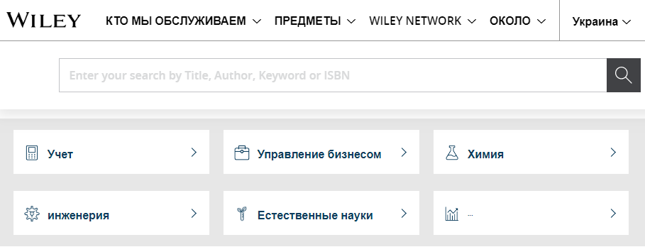 Тестовий доступ до журналів видавництва WILEY