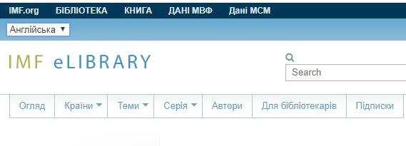 Доступ до IMF eLibrary