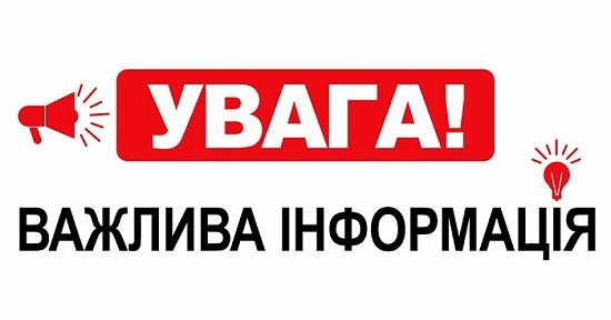 Увага секретарям атестаційних комісій!!!